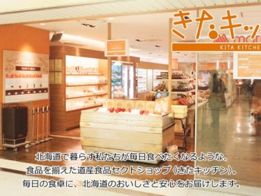 きたキッチン(オーロラ店)での「札幌蕃茄」本年販売を終了します